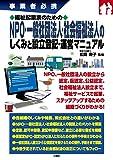 福祉起業のためのNPO・一般社団法人・社会福祉法人のしくみと設立登記・運営マニュアル (事業者必携)