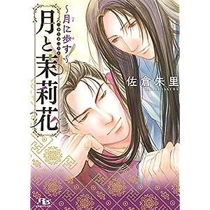 月と茉莉花  ~月に歩す~ (幻冬舎ルチル文庫)