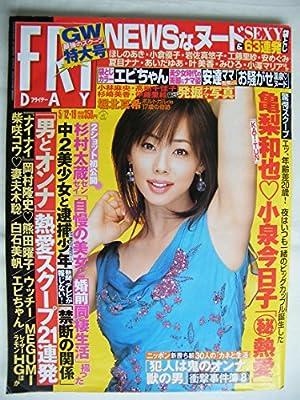 FRIDAY (フライデー) 2006年 5/12・19号 通巻第1999 [雑誌]