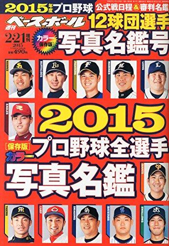 プロ野球2015カラー写真名鑑 2015年 2/21 号 [雑誌]: 週刊ベースボール 増刊