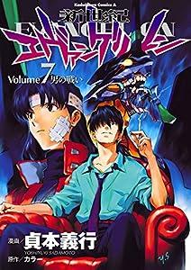 新世紀エヴァンゲリオン(7)<新世紀エヴァンゲリオン> (角川コミックス・エース)