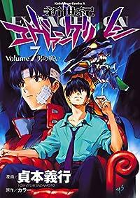 新世紀エヴァンゲリオン(7) 角川コミックス・エース