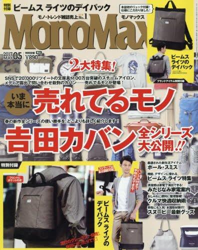 Mono Max 2017年5月号 大きい表紙画像