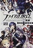 ファイアーエムブレム 覚醒 4コマKINGS (IDコミックス DNAメディアコミックス)