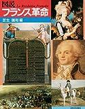 図説 フランス革命 (ふくろうの本)