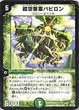 デュエルマスターズ DM06-035-R 《超空要塞バビロン》