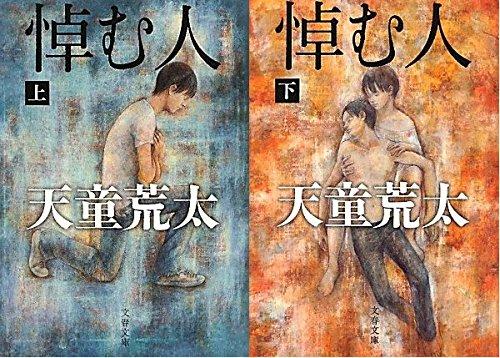 悼む人〈上下巻セット〉 (文春文庫)