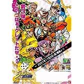 ジョジョの奇妙な冒険 アドベンチャーバトルカード 3 DIO&9栄神 スターター