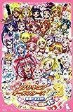 小説  プリキュアオールスターズDX3  未来にとどけ!世界をつなぐ☆)虹色の花 (角川つばさ文庫)