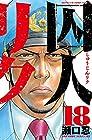 囚人リク 第18巻 2014年08月08日発売