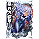 星界の紋章(3) (メテオCOMICS)