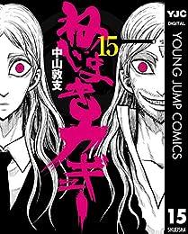 ねじまきカギュー 15 ヤングジャンプコミックスDIGITAL