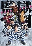 ドラマ「監獄学園-プリズンスクール-」DVDBOX[DVD]