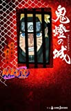 NARUTO―ナルト― 鬼燈の城 <ブラッド・プリズン> (JUMP j BOOKS)