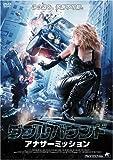 ダブルバウンド アナザーミッション [DVD]