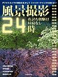 風景撮影24時 (NCフォトシリーズ 24)