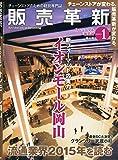 販売革新 2015年 01月号 [雑誌] (【イオンモール岡山】)