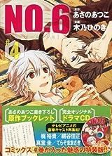 漫画版「NO.6」第4巻特装版に原作ブックレット&ドラマCD
