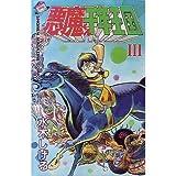 悪魔くん千年王国 3 (少年マガジンコミックス)