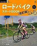 ロードバイクスタートBOOK改訂版 (エイムック 3082 START BOOK)