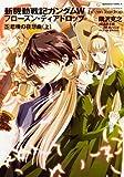 img - for Nocturnes (5) grief (on) Gundam W Frozen Teardrop (Kadokawa Comics Ace A) book / textbook / text book