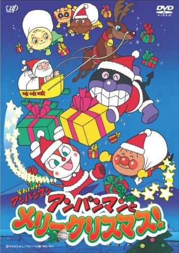 それいけ!アンパンマン アンパンマンとメリークリスマス [DVD]