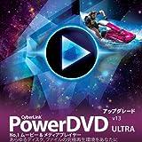 PowerDVD 13 Ultra アップグレード ダウンロード版 [ダウンロード]