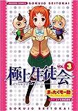 極上生徒会 3 (3) (電撃コミックス)
