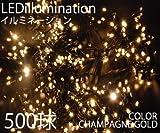 X'mas クリスマス LEDイルミネーション 500灯/500球 連結可能・防雨型 (8パターン点灯コントローラー付) (シャンパンゴールド)