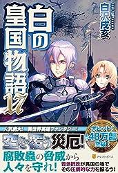 白の皇国物語 17