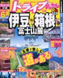 るるぶドライブ伊豆箱根富士山麓 '08 (るるぶ情報版 中部 60)