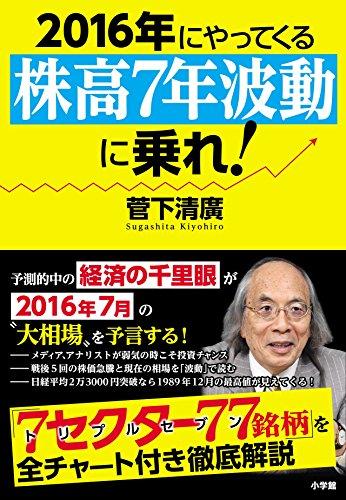 2016年にやってくる『株高7年波動』に乗れ!: 経済の千里眼が教える厳選77銘柄