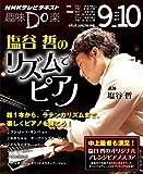 NHK 趣味Do楽(月) 塩谷哲のリズムでピアノ 2014年 9月?10月 [雑誌] NHKテキスト