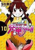 ファイト一発! 充電ちゃん!! 10巻 (ガムコミックスプラス)