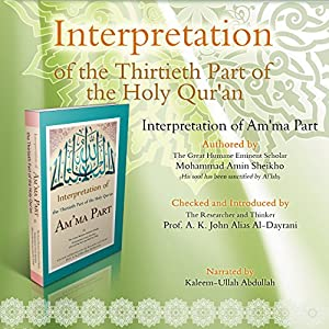 Interpretation of the Thirtieth Part of the Holy Qur'an Audiobook