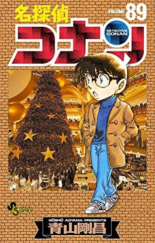 名探偵コナン 89 (少年サンデーコミックス)