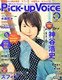 Pick-Up Voice (ピックアップヴォイス) 2011年 10月号 [雑誌]