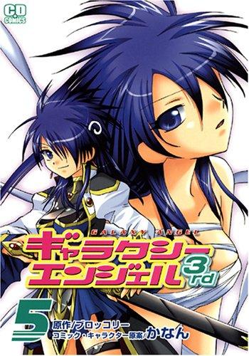 ギャラクシーエンジェル3rd 5 (コミデジコミックス)