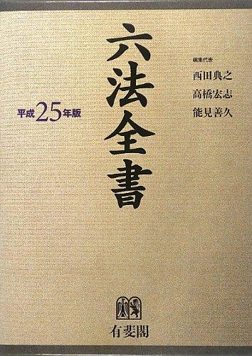 六法全書 平成25年版