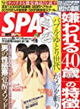SPA! (スパ) 2014年 3/11号 [雑誌]
