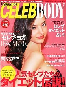 Wanna be CELEB BODY (ワナ ビー セレブ ボディ) 2011年 07月号 [雑誌]