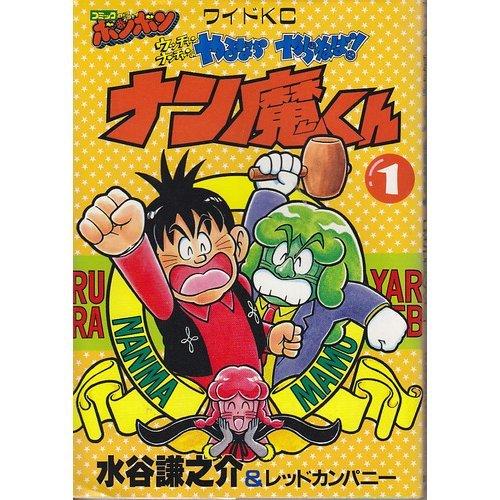 ナン魔くん 1 (ワイドコミックス)