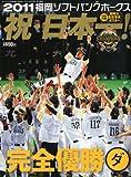 2011福岡ソフトバンクホークス 祝・日本一 2012年 01月号 [雑誌]