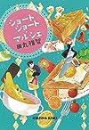 ショートショート・マルシェ (光文社文庫)