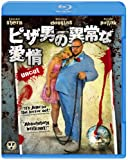 ピザ男の異常な愛情 [Blu-ray]