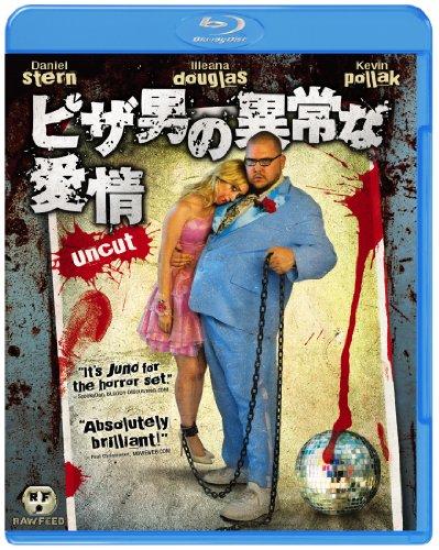 ピザ男の異常な愛情 [Blu-ray] -