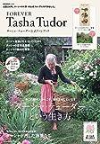 FOREVER Tasha Tudor (e-MOOK 宝島社ブランドムック)