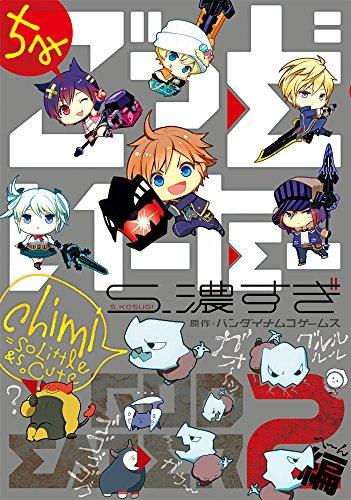 ちみごっどいーたー GOD EATER 2 編 (電撃コミックスNEXT)