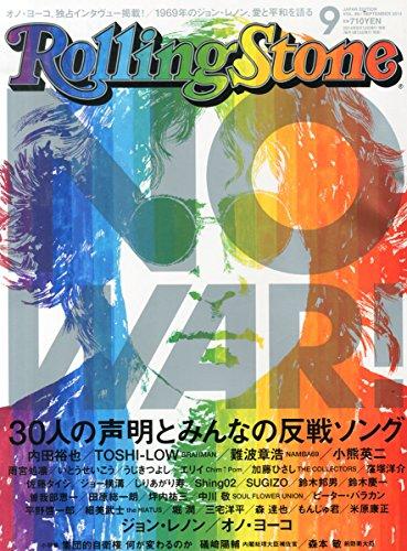 Rolling Stone (ローリング・ストーン) 日本版 2014年 09月号 [雑誌]