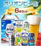 ORION オリオンビール 6種類お試しセット 麦職人・オリオンスタイル・サザンスターなど6種類